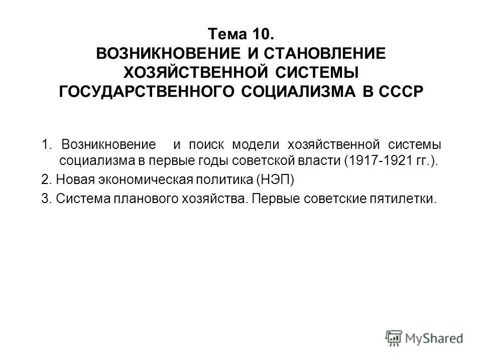 таблица сравнительный и анализ политика военного коммунизма нэпа