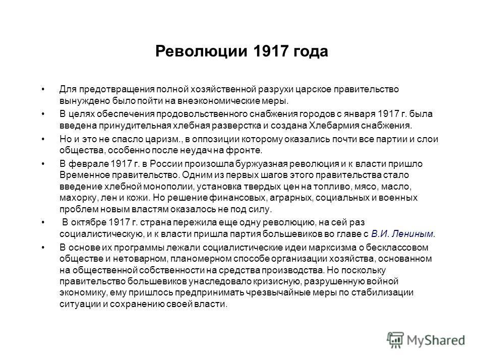 Революции 1917 года Для предотвращения полной хозяйственной разрухи царское правительство вынуждено было пойти на внеэкономические меры. В целях обеспечения продовольственного снабжения городов с января 1917 г. была введена принудительная хлебная раз