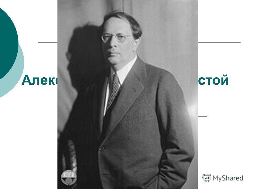 Алексей Николаевич Толстой 29.12.1882 (10.01.1883) 23.02.1945