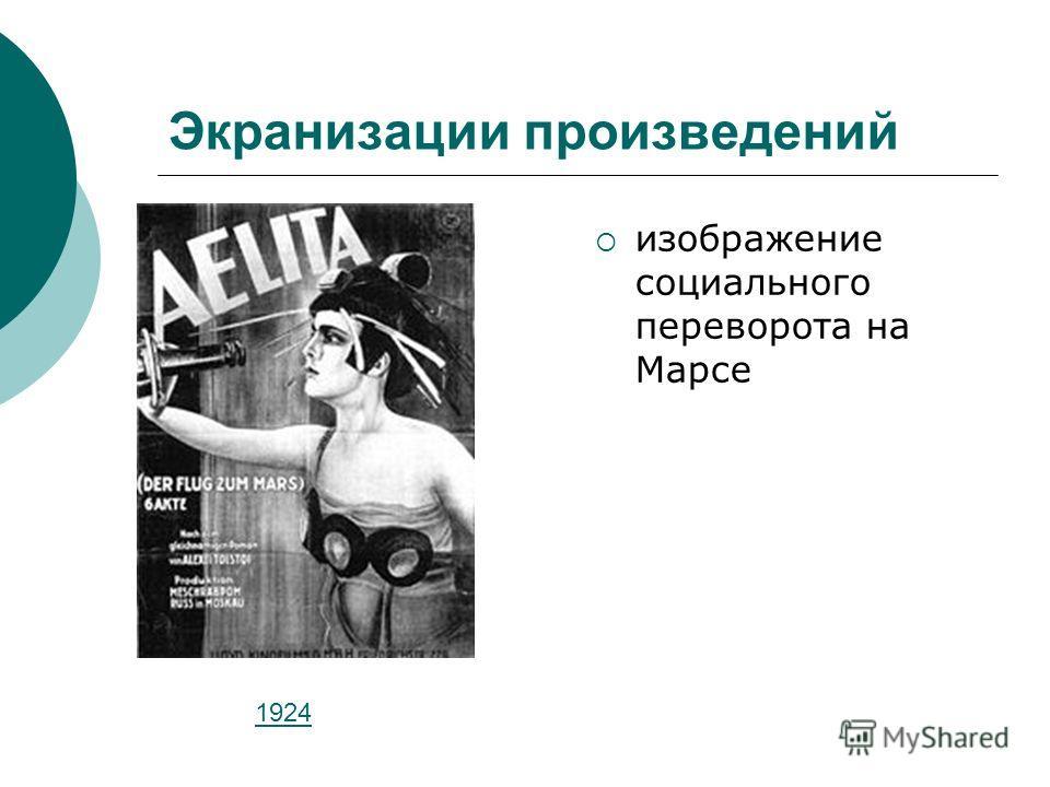 Экранизации произведений 1924 изображение социального переворота на Марсе 1924