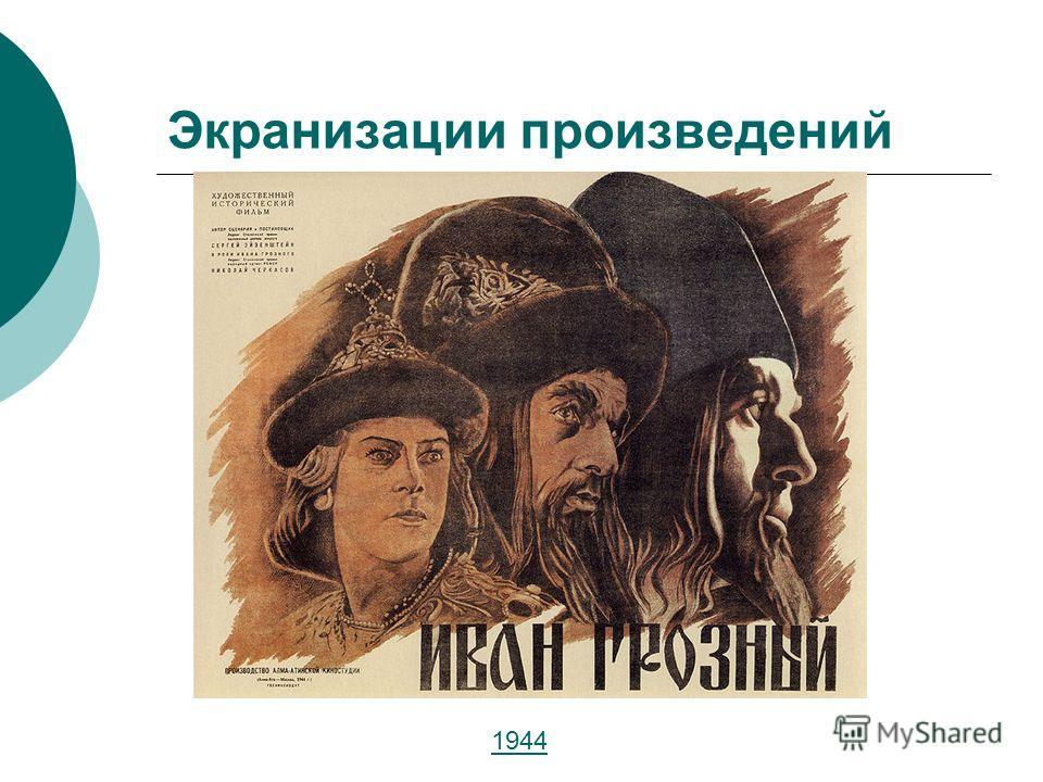 Экранизации произведений 1944