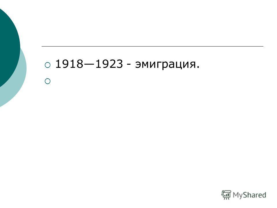 19181923 - эмиграция.