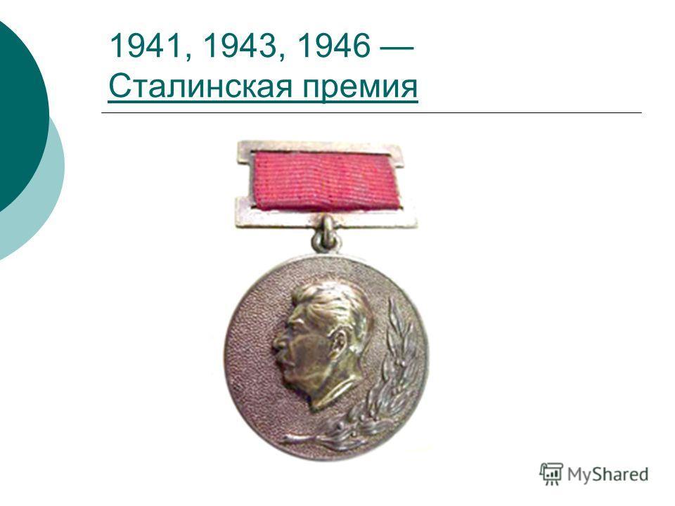 1941, 1943, 1946 Сталинская премия Сталинская премия