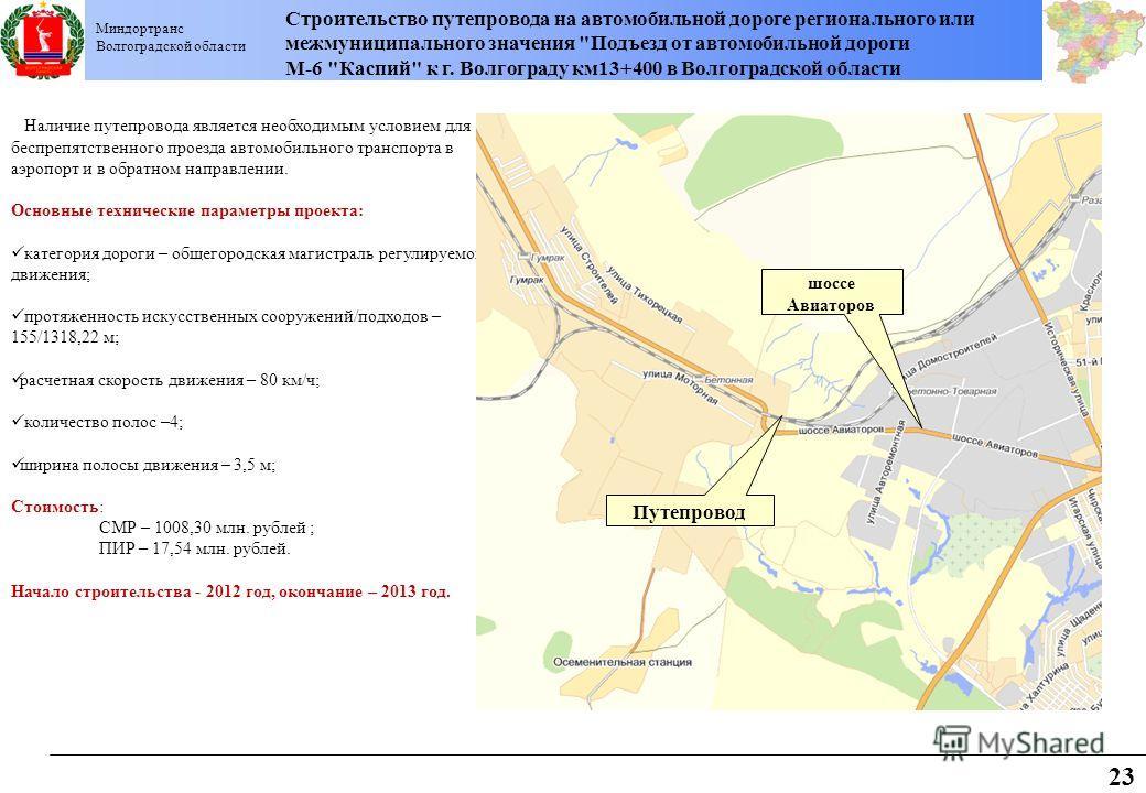 Миндортранс Волгоградской области Строительство путепровода на автомобильной дороге регионального или межмуниципального значения