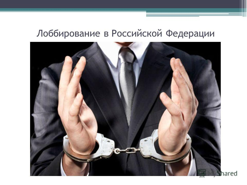 Лоббирование в Российской Федерации