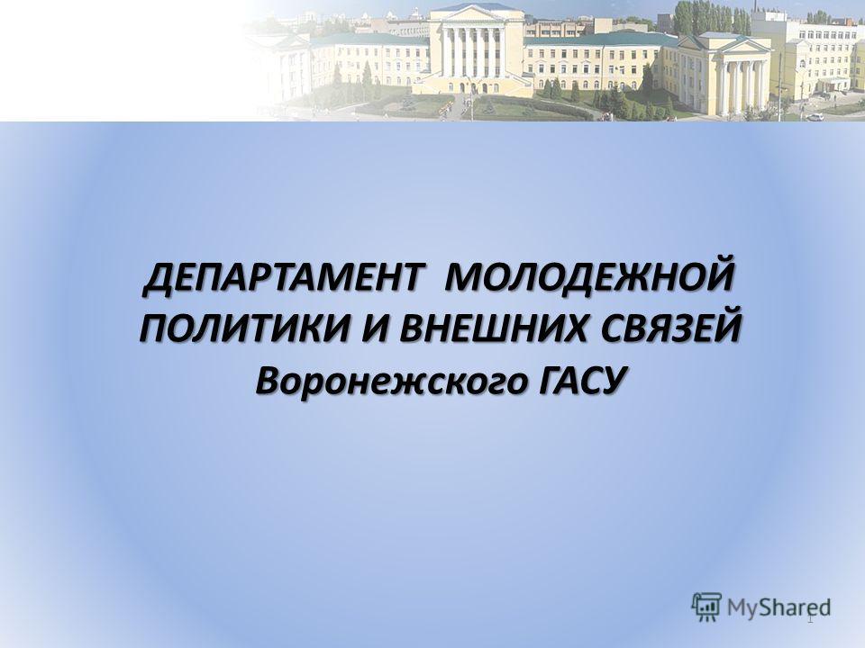 ДЕПАРТАМЕНТ МОЛОДЕЖНОЙ ПОЛИТИКИ И ВНЕШНИХ СВЯЗЕЙ Воронежского ГАСУ 1