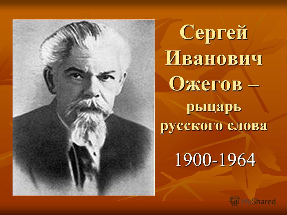 Сергей Иванович Ожегов – рыцарь русского слова 1900-1964