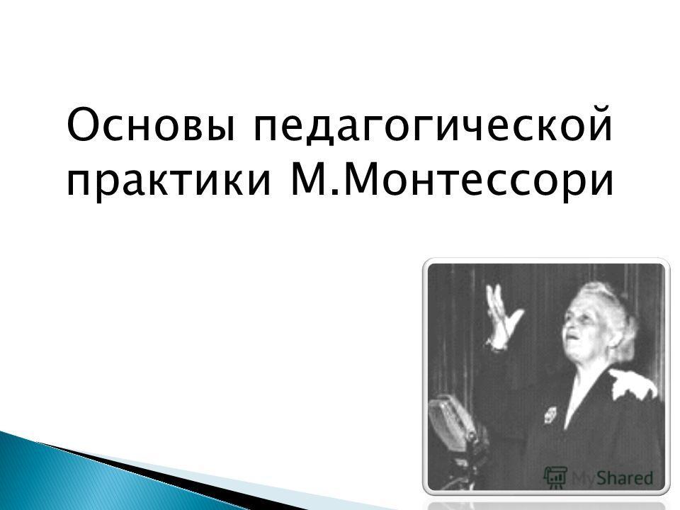 Основы педагогической практики М.Монтессори