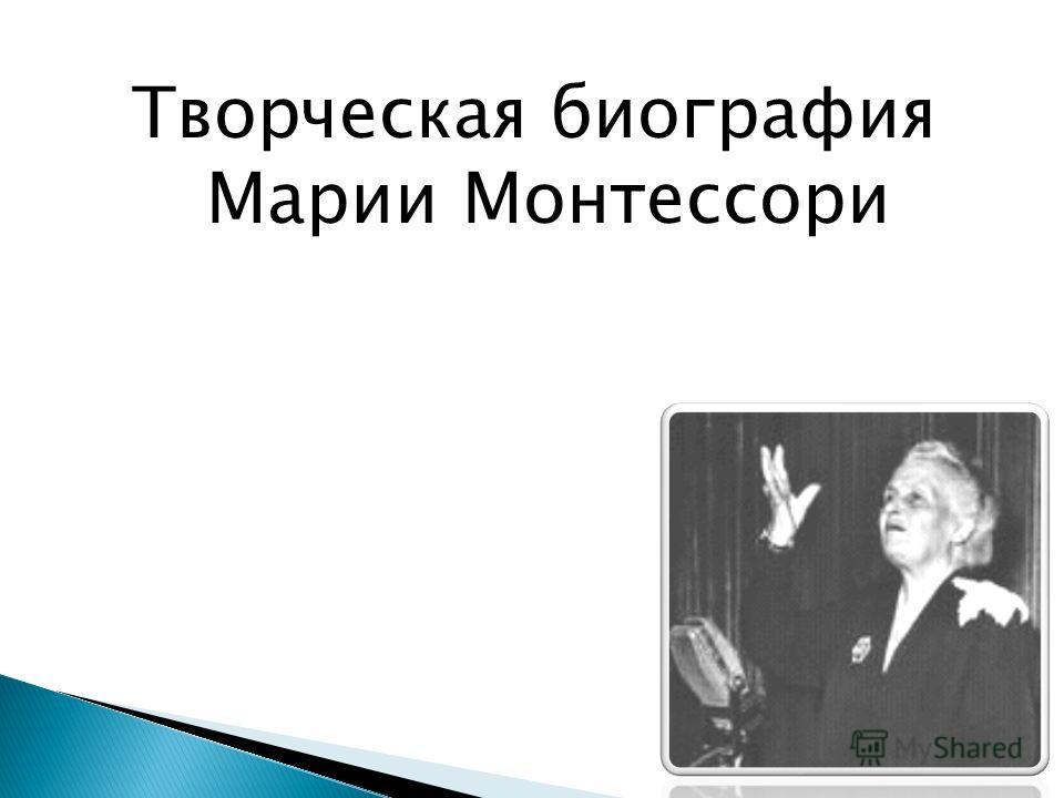 Творческая биография Марии Монтессори