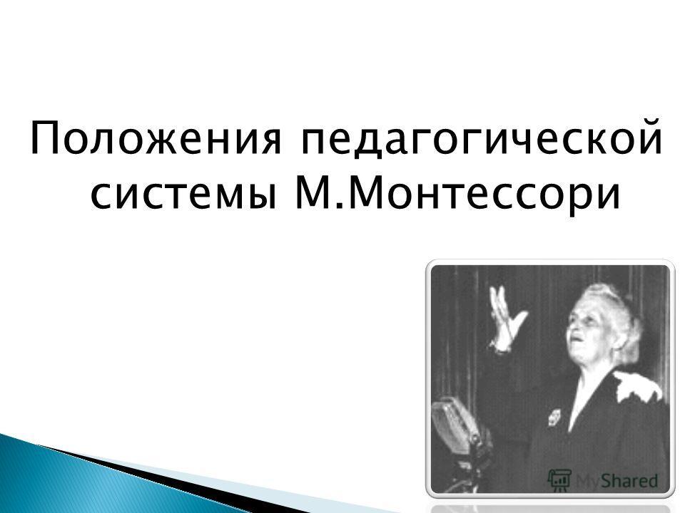 Положения педагогической системы М.Монтессори