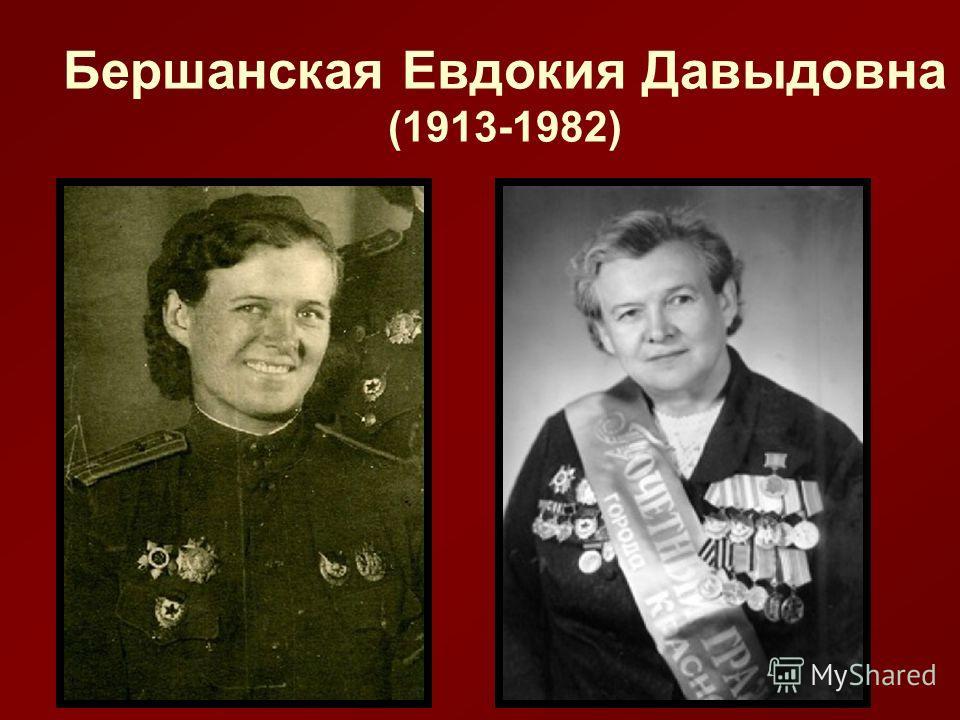 Бершанская Евдокия Давыдовна (1913-1982)
