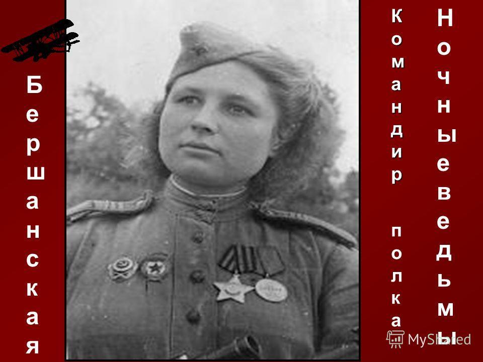 КомандирКомандир полкаКомандирКомандир полка БершанскаяБершанская НочныеведьмыНочныеведьмы