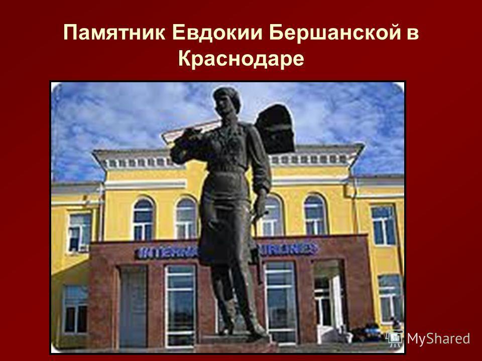 Памятник Евдокии Бершанской в Краснодаре