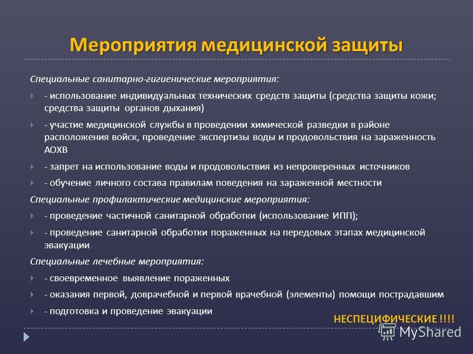 Мероприятия медицинской защиты Специальные санитарно-гигиенические мероприятия: - использование индивидуальных технических средств защиты (средства защиты кожи; средства защиты органов дыхания) - участие медицинской службы в проведении химической раз