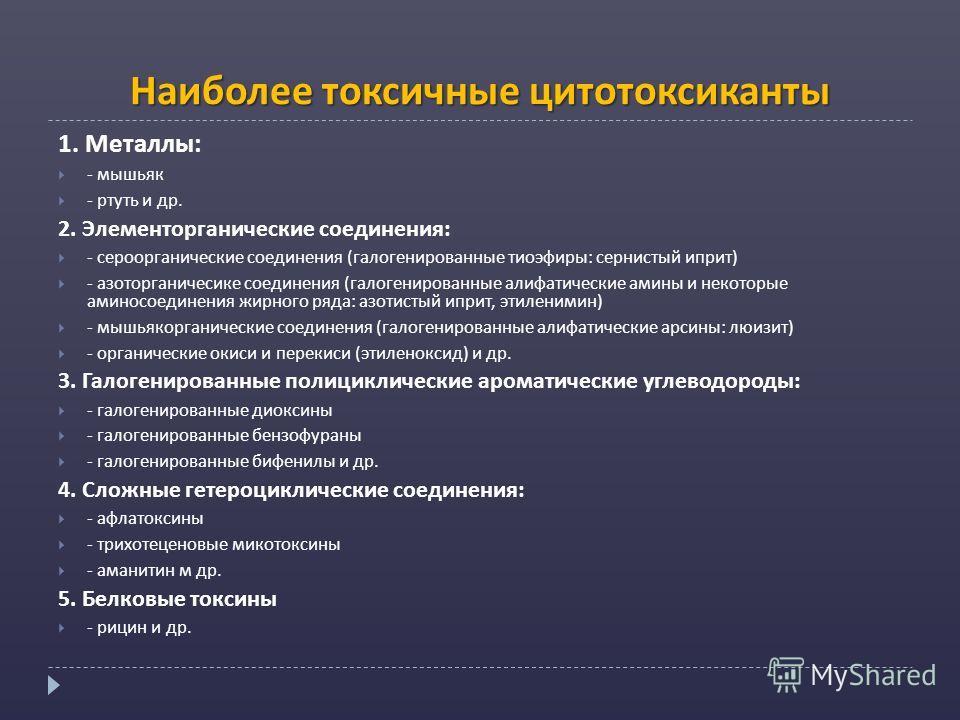 Наиболее токсичные цитотоксиканты 1. Металлы: - мышьяк - ртуть и др. 2. Элементорганические соединения: - сероорганические соединения (галогенированные тиоэфиры: сернистый иприт) - азоторганичесике соединения (галогенированные алифатические амины и н