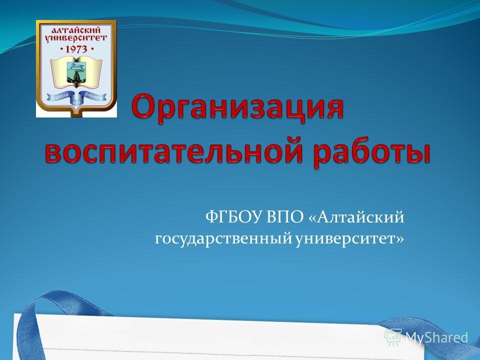 ФГБОУ ВПО «Алтайский государственный университет»
