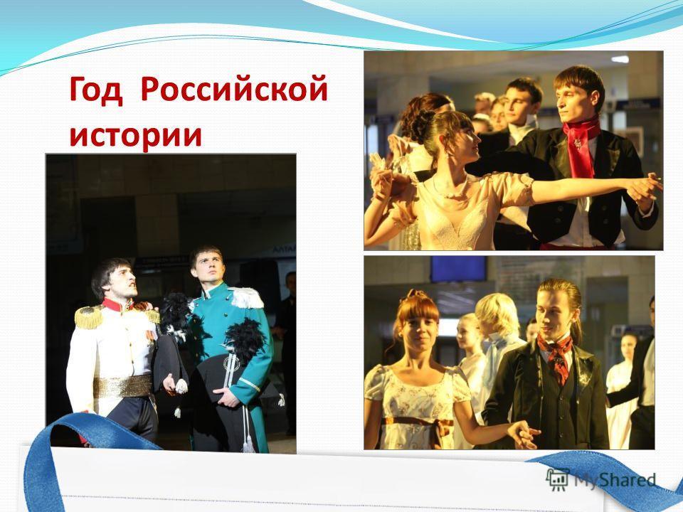 Год Российской истории