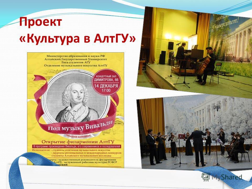 Проект «Культура в АлтГУ»