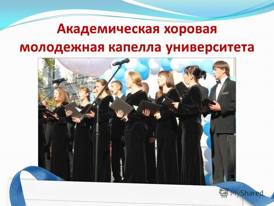 Академическая хоровая молодежная капелла университета