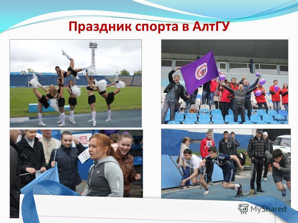 Праздник спорта в АлтГУ