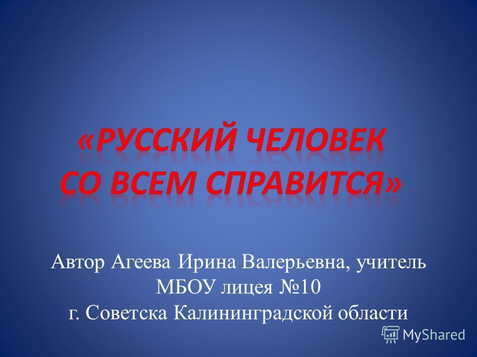 Автор Агеева Ирина Валерьевна, учитель МБОУ лицея 10 г. Советска Калининградской области