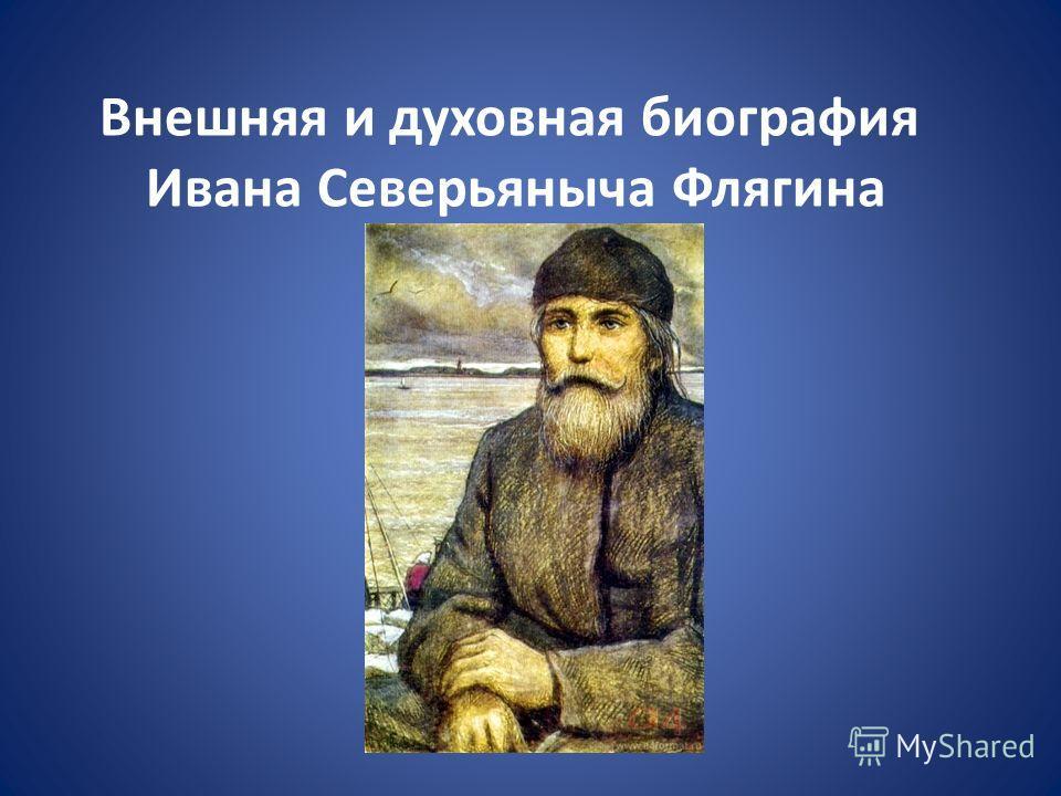 Внешняя и духовная биография Ивана Северьяныча Флягина
