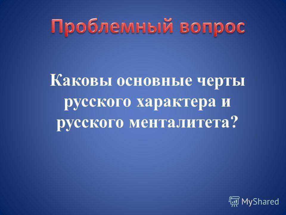 Каковы основные черты русского характера и русского менталитета?