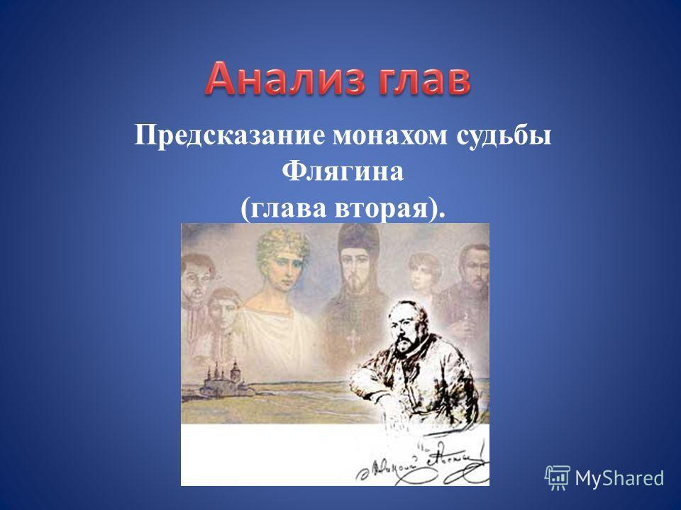 Предсказание монахом судьбы Флягина (глава вторая).