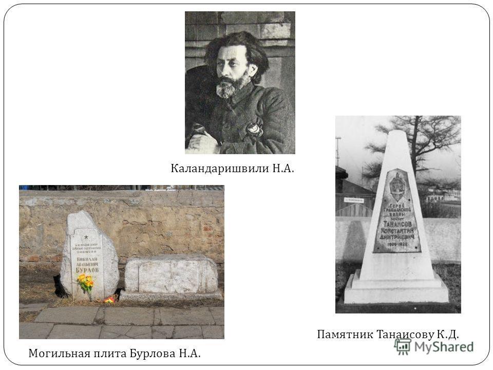 Каландаришвили Н. А. Могильная плита Бурлова Н. А. Памятник Танаисову К. Д.