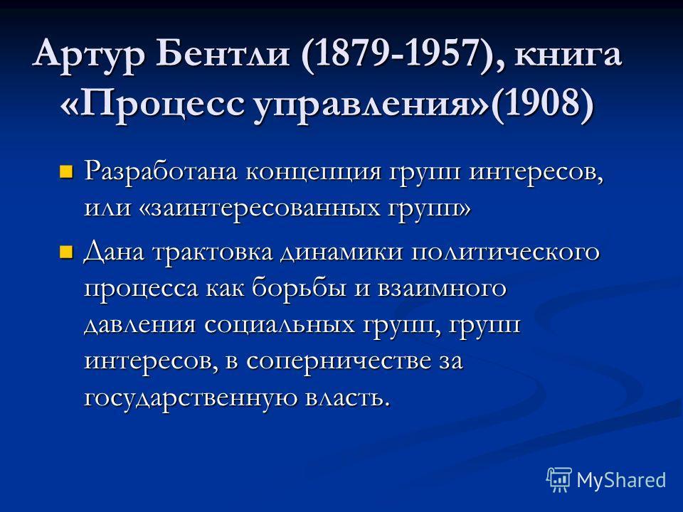 Вильфред Парето (1848-1923) Концепция циркуляции (круговорота) элит. Концепция циркуляции (круговорота) элит. В качестве базового понятия берется понятие элиты ( как субъекта и движущей силы политического процесса), которой противодействуют контрэлит