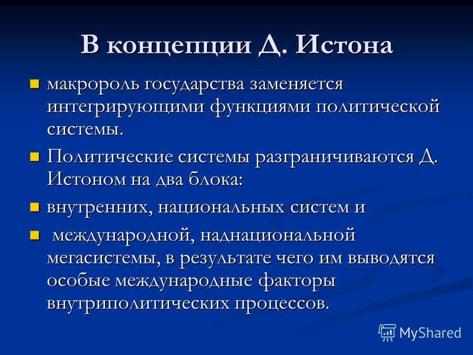 Процессы функционирования отдельных государственных, партийных и других институтов включаются в качестве элементов в политический процесс на уровне макросистемы. отдельных государственных, партийных и других институтов включаются в качестве элементов