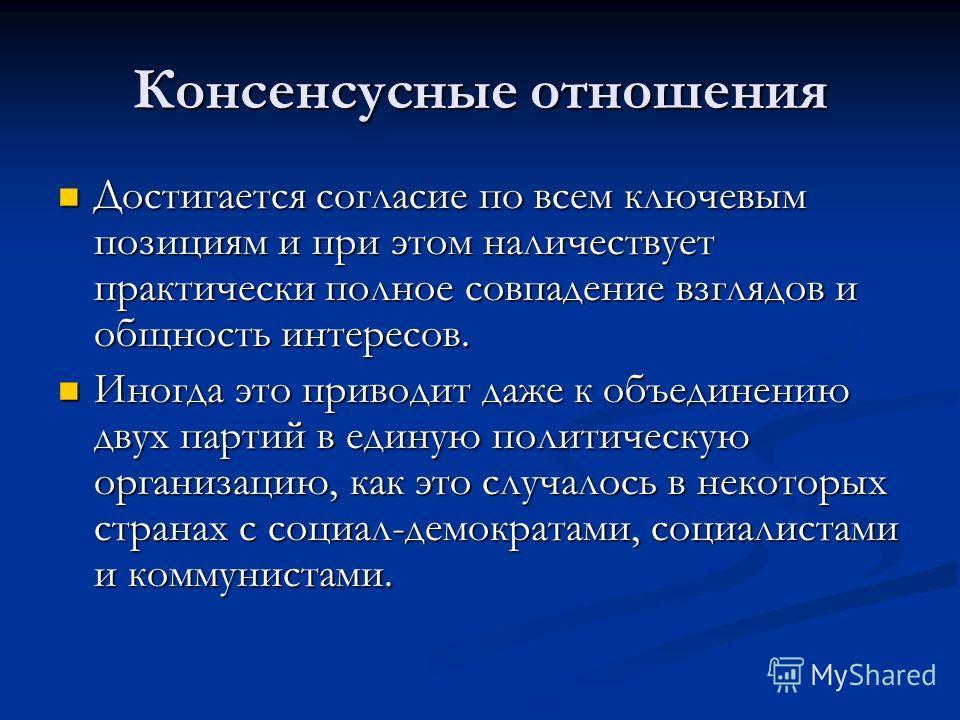 Компромиссы Компромиссы на первый план выходит задача поддержания стабильного статуса-кво в отношениях между субъектами, при условии взаимных уступок и сохранения принципиальных расхождений. на первый план выходит задача поддержания стабильного стату