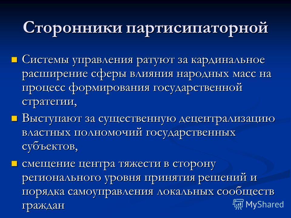 В рамках плюралистической модели органы, руководящие государством и вырабатывающие государственную стратегию, органы, руководящие государством и вырабатывающие государственную стратегию, формируются на основе свободного, равного и пропорционального п