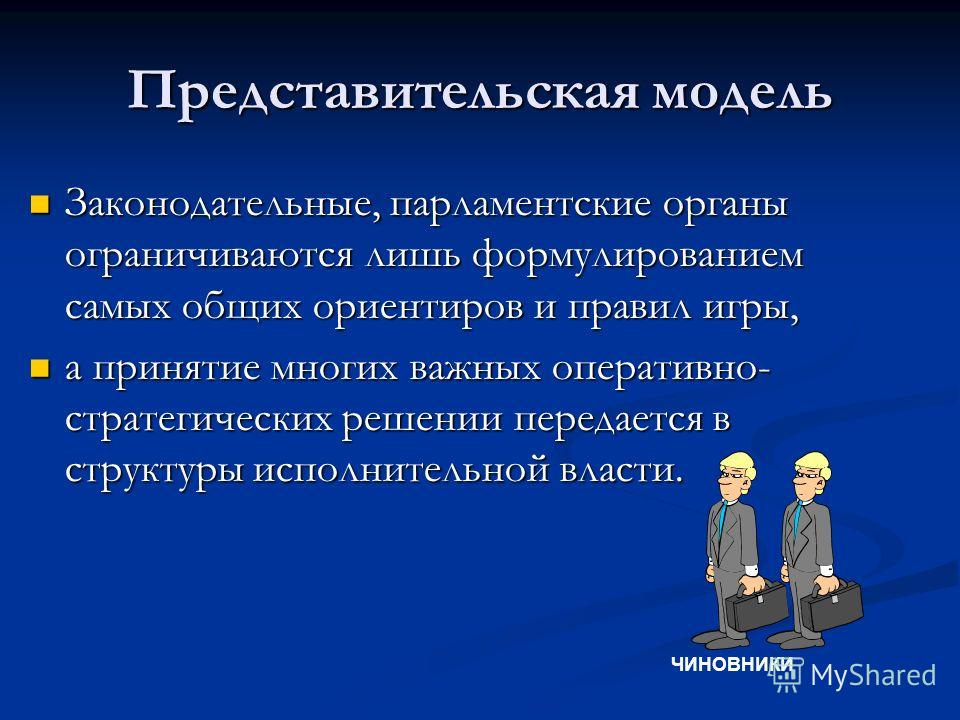 Активная модель Законодательными институтами формулируются базовые принципы и конституционные нормы, вырабатывается стратегия общегосударственной политики, Законодательными институтами формулируются базовые принципы и конституционные нормы, вырабатыв
