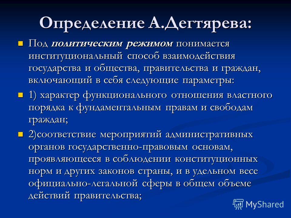 Основное содержание понятия политического режима – это Институциональные способы государственного руководства, выступающие средствами достижения общих целей политики государства. Институциональные способы государственного руководства, выступающие сре