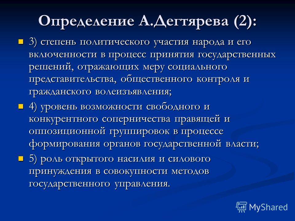 Определение А.Дегтярева: Под политическим режимом понимается институциональный способ взаимодействия государства и общества, правительства и граждан, включающий в себя следующие параметры: Под политическим режимом понимается институциональный способ