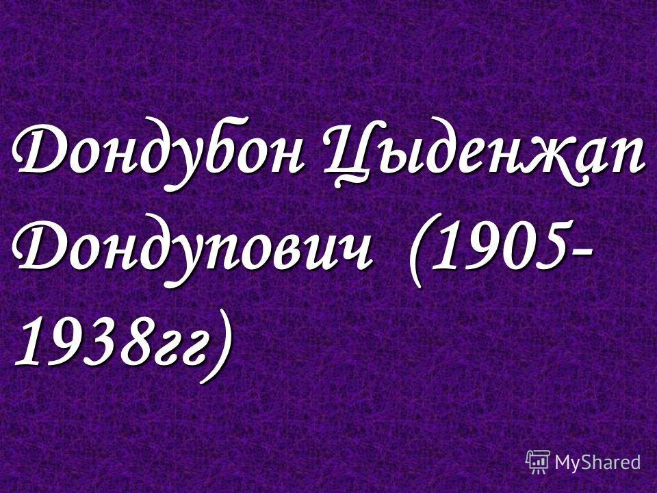 Дондубон Цыденжап Дондупович (1905- 1938гг)