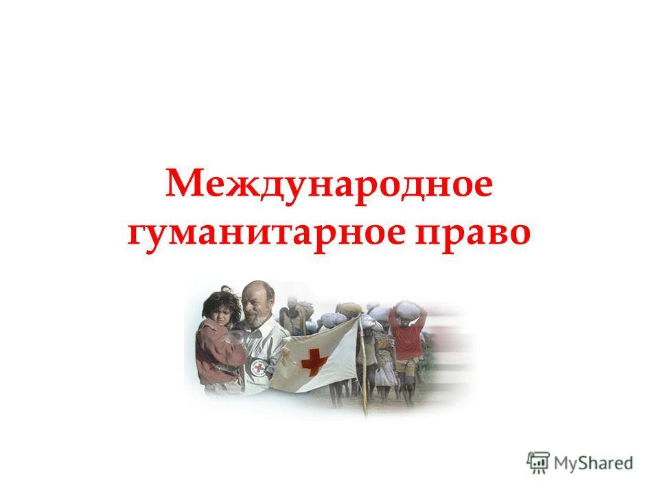 Международное гуманитарное право