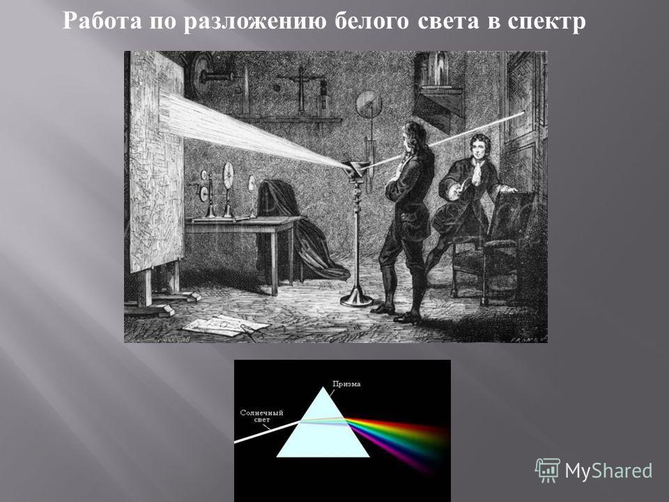 Работа по разложению белого света в спектр
