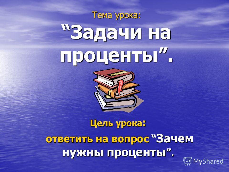 Информационные проекты o сбор информации, o ознакомление с ней заинтересованных лиц, o анализ, o обобщение фактов.