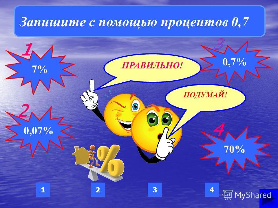 ПРАВИЛЬНО! ПОДУМАЙ! 2134 Запишите десятичной дробью 8% 0,008 0,08 8 0,8