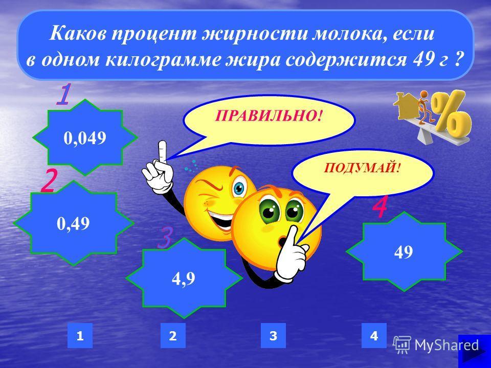 ПРАВИЛЬНО! ПОДУМАЙ! 4231 Туристы за один день прошли 18 км, что cоставило 24%. Чему равен весь путь? 750 км 0,75 км 7,5 км 75 км