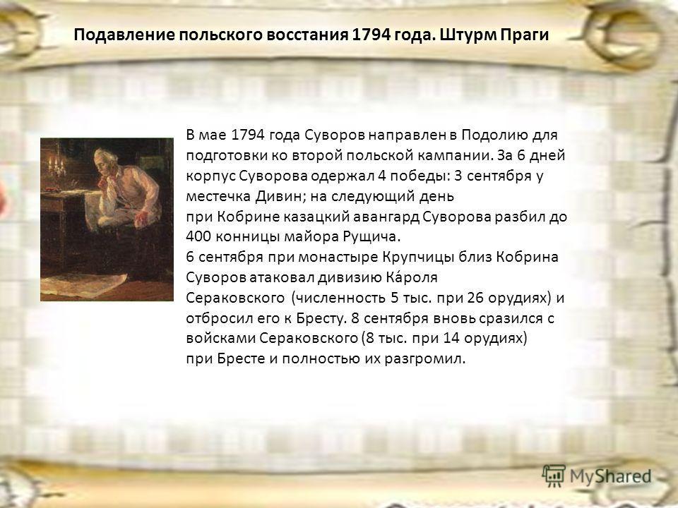 В мае 1794 года Суворов направлен в Подолию для подготовки ко второй польской кампании. За 6 дней корпус Суворова одержал 4 победы: 3 сентября у местечка Дивин; на следующий день при Кобрине казацкий авангард Суворова разбил до 400 конницы майора Рущ
