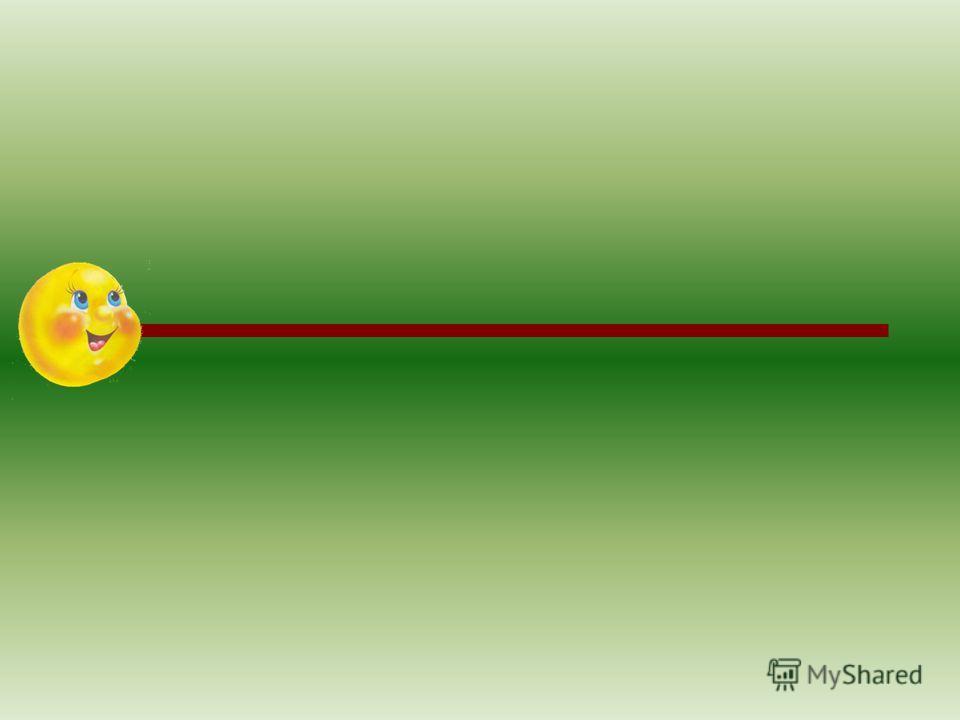 слагаемое, сумма, уменьшаемое, вычитаемое, разность Прочитайте, используя слова: слагаемое, сумма, уменьшаемое, вычитаемое, разность 2+4= 7–2= 7–2= 6–5= 4+3= 61 5 7