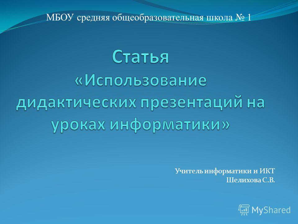 МБОУ средняя общеобразовательная школа 1 Учитель информатики и ИКТ Шелихова С.В.