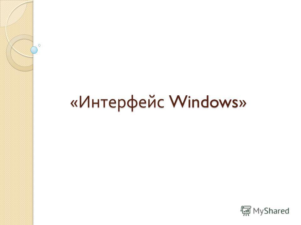 « Интерфейс Windows»