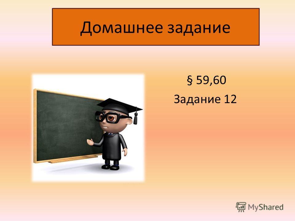 Домашнее задание § 59,60 Задание 12