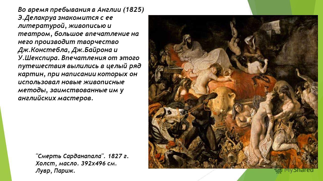 Во время пребывания в Англии (1825) Э.Делакруа знакомится с ее литературой, живописью и театром, большое впечатление на него производит творчество Дж.Констебла, Дж.Байрона и У.Шекспира. Впечатления от этого путешествия вылились в целый ряд картин, пр