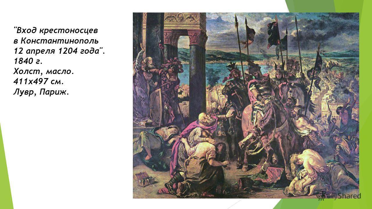 Вход крестоносцев в Константинополь 12 апреля 1204 года. 1840 г. Холст, масло. 411х497 см. Лувр, Париж.