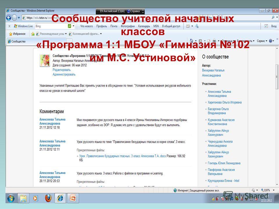 Сообщество учителей начальных классов «Программа 1:1 МБОУ «Гимназия 102 им М.С. Устиновой»